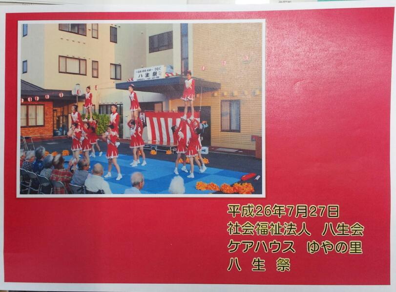☆チアリーディング部JEWELS☆ゆやの里納涼祭に参加