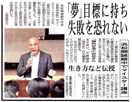 中学2年:澤元教哲さんを講師に生き方講座を行いました