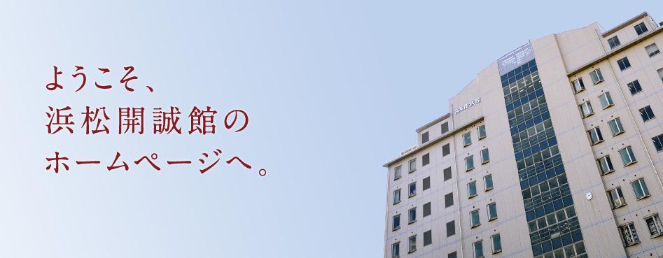 静岡県浜松市の中高一貫教育校 学校法人誠心学園 浜松開誠館中学校・高等学校