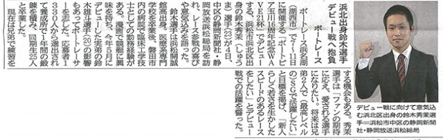 活躍する卒業生:鈴木秀茉さん(H21度卒)がボートレース選手に