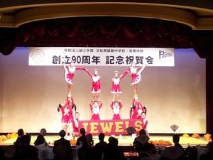 ☆チアリーディング部JEWELS☆学園創立90周年