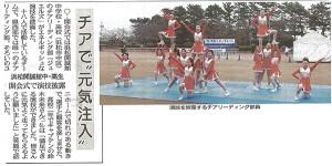☆チアリーディング部JEWELS☆ 浜松シティマラソンに参加しました