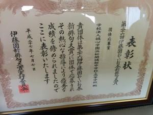 「お〜いお茶新俳句大賞」に入選しました