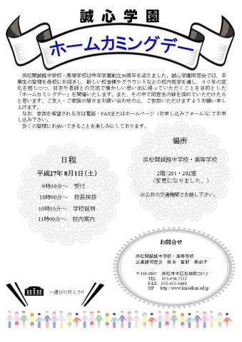 誠心学園同窓会「ホームカミングデー」を開催します