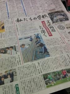 12/2 中日新聞夕刊の「私たちの学校」に掲載されました