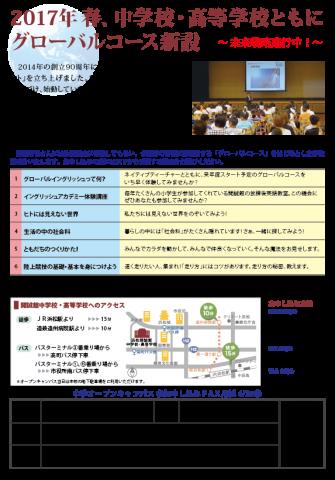 6/25(土) 中学オープンキャンパスのお知らせ