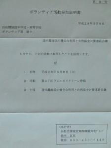 ボランティア部:第28回ウエルカメクリーン作戦の参加証明書を頂きました