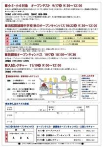 【小学生対象】9/17(土)中学校オープンテストのご案内