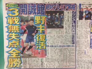 11月26日(土) スポーツ報知掲載