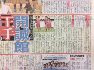 第95回全国高校サッカー選手権大会静岡県大会いよいよ決勝!