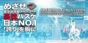 第47回全国高等学校バスケットボール選抜優勝大会 組み合わせ決定