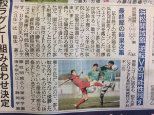 12月4日日刊スポーツ掲載