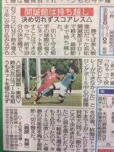 12月4日スポーツニッポン掲載