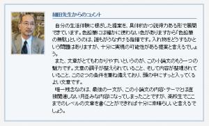 高校生環境小論文コンクール 最優秀賞受賞