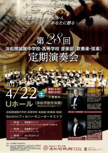 ♪音楽部(吹奏楽・弦楽) 〜定期演奏会のお知らせ
