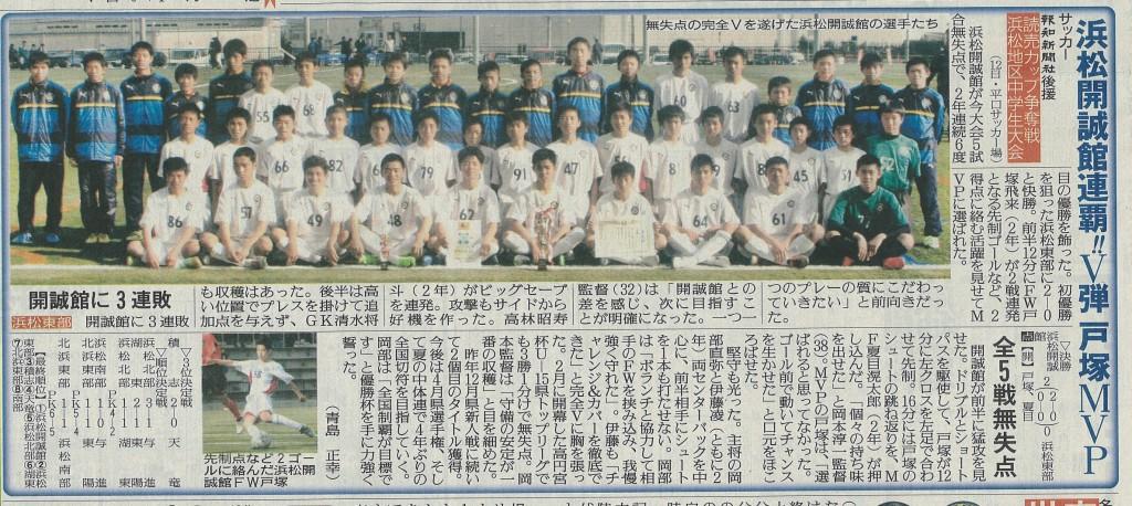 3月13日スポーツ報知掲載