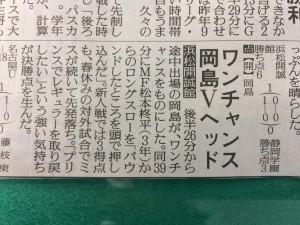 4月16日スポーツニッポン掲載