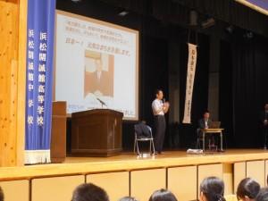 高校 浜松市長講演会
