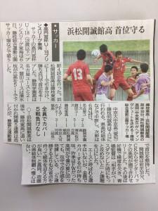 5月7日静岡新聞朝刊