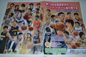 高校男子バスケット「全国高等学校バスケットボール選手権大会静岡県予選」のお知らせ