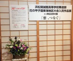 華道部:花の甲子園東海地区大会入賞作品展の開催