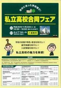 11月23日(木)私学協会主催「私立高校合同フェア」のご案内
