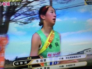 女子駅伝東日本