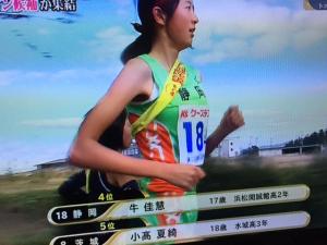 2東日本女子駅伝