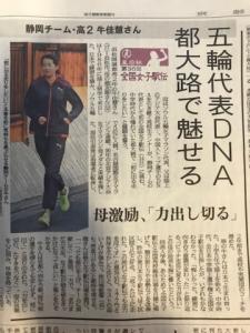 全国都道府県対抗女子駅伝競走大会出場