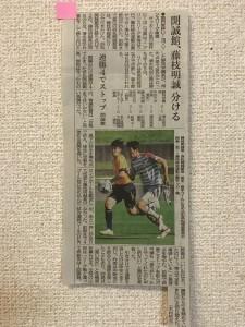 高円宮杯 U-18 サッカープリンスリーグ 2018 東海【第1節〜第5節】結果