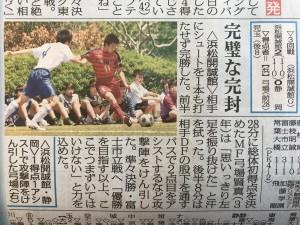 平成30年度静岡県高等学校総合体育大会サッカー競技 結果