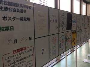 各候補者の選挙ポスター