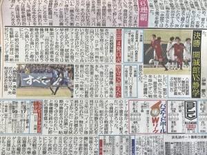 平成30年度全国高等学校サッカー選手権大会静岡県大会 決勝進出!