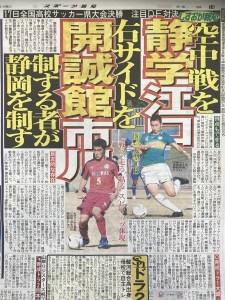 いよいよ、全国高等学校サッカー選手権大会静岡県大会 決勝!