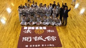 【空手道部】第40回東海高等学校空手道選手権大会