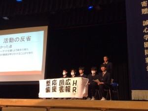 生徒総会を行いました