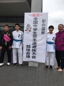 空手道部 【彩の国杯第13回全国中学生空手道選抜大会】