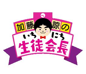 logo_kaicho