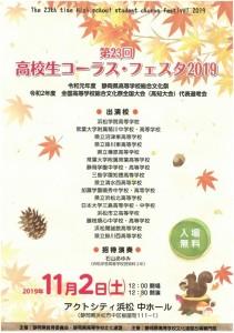 コーラスフェスタ2019に出演します!〜合唱部・吹奏楽部〜