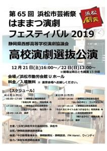 高校演劇選抜公演2019チラシ_page-0001