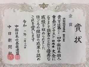 2020重奏コン金賞賞状