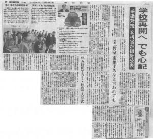 コロナウィルス感染症対策について(朝日新聞3月25日朝刊)