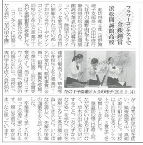 華道部:池坊新聞「花こみち」に掲載されました
