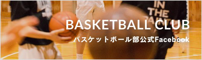 開誠館バスケ部公式フェイスブック