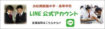 開誠館中学校公式line