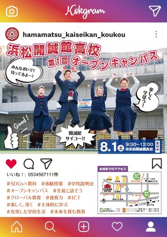 【中3対象】8/1(土)高校オープンキャンパスのご案内