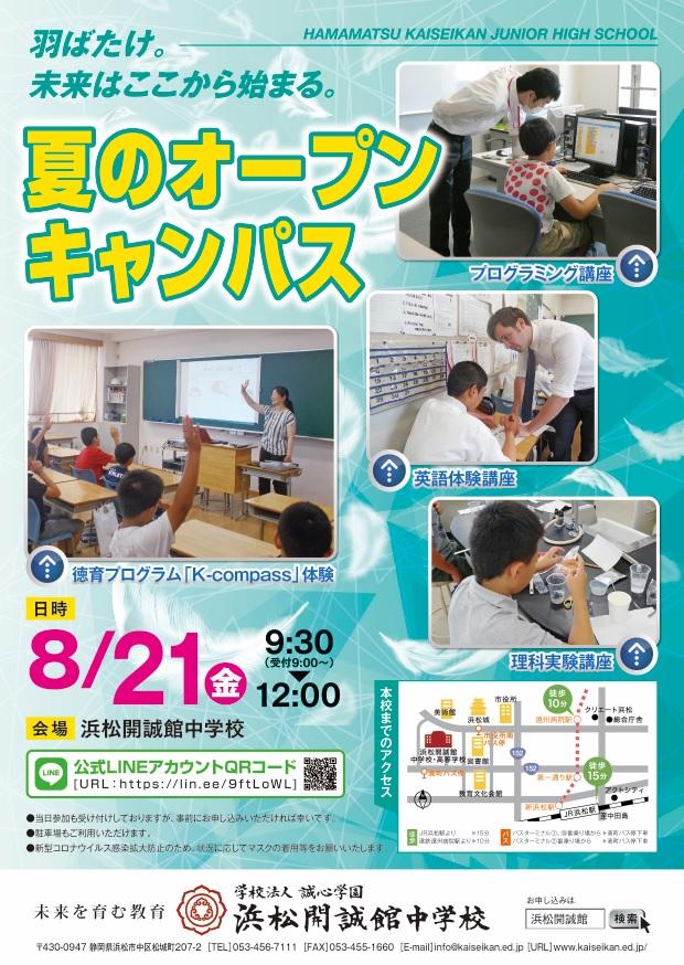 【小学生対象】8/21(金)中学校オープンキャンパスのご案内・当日の注意事項