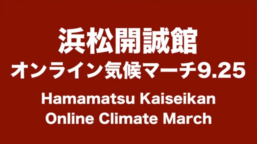 全校生徒による「オンライン気候マーチ9.25」を行いました