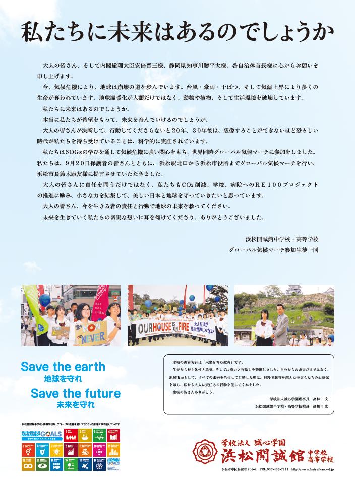 「私たちに未来はあるのでしょうか」新聞広告が静岡新聞広告賞を受賞しました