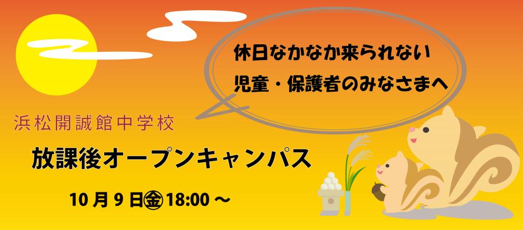 【小学生対象】10月9日(金)中学放課後オープンキャンパスのご案内